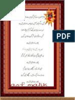 Poetry of Abdullah