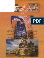 Deobandi Fatwa Against Salafi Farhat Hashmi and Al Huda