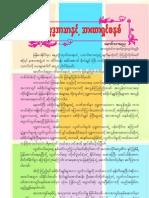 Myanmar Military Dictatorship and Buddhism