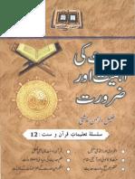 Hadees Ki Ahmiat Aur Zaroorat
