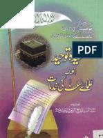 Aqeeda Taoheed Aur Ulamay Salaf Ki Khidmaat