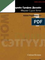 PageMaker Book