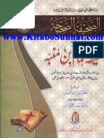 Al Sahifa Tu Al Sahiha Al Maroof Sahifa Hammam Bin Munabbah