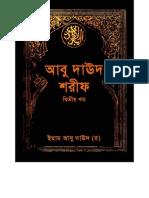 Abu Daud Sharif in Bengali (2nd Part)