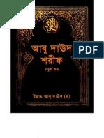 Abu Daud Sharif in Bengali (4th Part)
