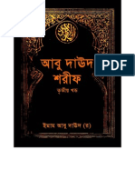 Abu Daud Sharif in Bengali (3rd Part)