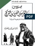 صلات بين العرب و الفرس و الترك