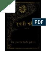 Bangla Bukhari Sharif by IFB (Part 1/10))