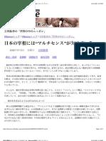 """「世界の中のニッポン」2008−09−05 / 日本の宰相には""""マルチセンス""""が欠けている"""