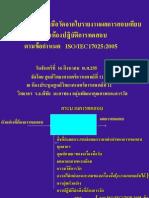 การทวนสอบ ศวก[1].11 16082010