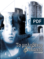 Το Μολυβένιο Φυλαχτό.pdf