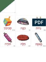 Dicionário hebraico ilustrado