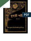 Bangla Bukhari Sharif by IFB (Part 8/10)