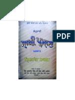 Sakhi Praman-sant Surjeet Sng