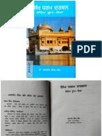 Sikh Dharam Darshan-Dr.kuldipSng