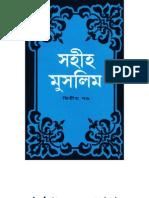 Bangla Muslim Sharif by BIC, Dhaka (Part 2/8)