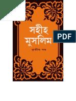 Bangla Muslim Sharif by BIC, Dhaka (Part 3/8)