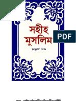 Bangla Muslim Sharif by BIC, Dhaka (Part 4/8)