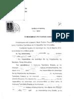 (346/2012 Μ. Πρ. Χανίων) Ιστορική απόφαση δευτεροβάθμιου δικαστηρίου σε  υπερχρεωμένα