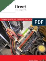 Συναρμολόγηση PC