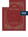 Bangla Sunan Ibn Majah by IFB (Part 2/3)