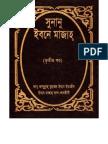 Bangla Sunan Ibn Majah by IFB (Part 3/3)