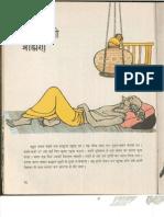 Shekh Chilli Brahman
