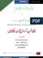 Urdu Motivational Books Pdf
