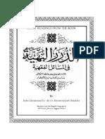 Ad-Durrar Al-Bahiyyah - A Study Guide - The Book of Fasting -  Imam ash-Shawkani.