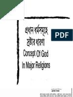 Concept of God in Major Religion in Bangla