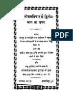 Mansh Vichar Aahar 2nd
