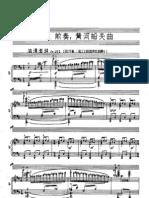 Yellow River Piano Concerto