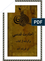 46 Hadith Qudsi