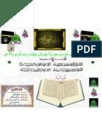 Darood e Pak or Duwaein