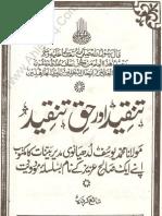 Deobandi Fatwa Against Mawdudi and Jamat-E-Islami
