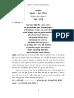 Maharishi Vedic Science Notes