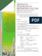 Математика на  вступительных экзаменах в МГУ в 2010г(газета Математика)