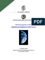 Exoikonomisi Energeias Akadimia Athinon 11 06
