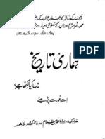 Hamari Tarikh Kya Kehti He published by tolueislam