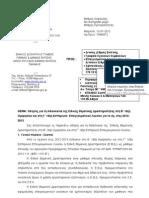 Οδηγίες για τη διδασκαλία της Ειδικής Θεματικής Δραστηριότητας στη Β΄ τάξη Ημερησίου και στη Γ΄ τάξη Εσπερινού Επαγγελματικού Λυκείου για το σχολικό έτος 2012-2013