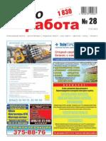 Aviso-rabota (DN) - 28 /062/