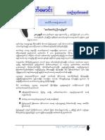 KhitMaung Vol 1 No 1 (1)