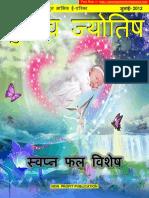 Gurutva Jyotish July-2012