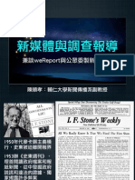 新媒體與調查報導:兼談weReport與公眾委製新聞