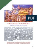 Vaikunta Ekaadasi (Mukkoti Ekaadasi) - Significance of Uttara Dwaara Darshanam