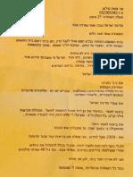 Moshe Silman's testimony צוואת משה סילמן