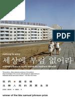 我们最幸福——北韩人民的真实生活