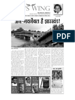 News Wing (Issue 1)
