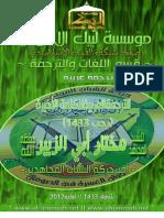 Labeik Media Foundation - Radio Speech by Emir of al-Shabaab Ahmed Godane