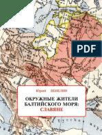 05 P.v.tulaev Venelin Okruzhnye Zhiteli Baltiki